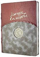 """Книга в кожаном переплете """"Історія козацтва"""", фото 1"""