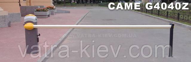 Шлагбаум CAME Gard4 G4040Z монтаж цена
