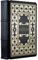 Библия малая.