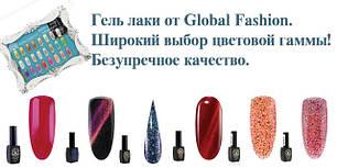 Гель-лаки Global Fashion