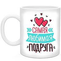 """Чашка """"Любимая подруга"""""""