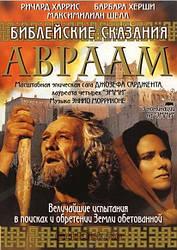 DVD-диск Авраам. Біблійні оповіді. (Німеччина, Італія, 1994)