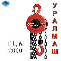 Таль цепная ручная «Уралмаш»  ТЦП-2000 (2 тонны)