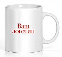 Чашка з Вашим логотипом