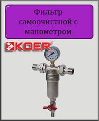 """Фильтр самоочистной с манометром Koer KR1250 1/2"""""""
