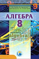 Підручник. Алгебра., 8 клас. Глобін О.І., Буковська О.І, Васільєва Д.В., та ін.