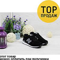 Женские кроссовки New Balance 574, черного цвета / кроссовки женские Нью Беланс, замша, удобные, модные 40