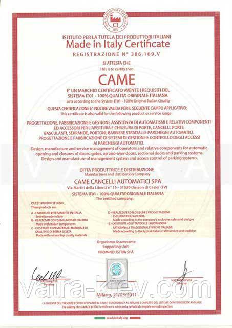 Сертификат CAME