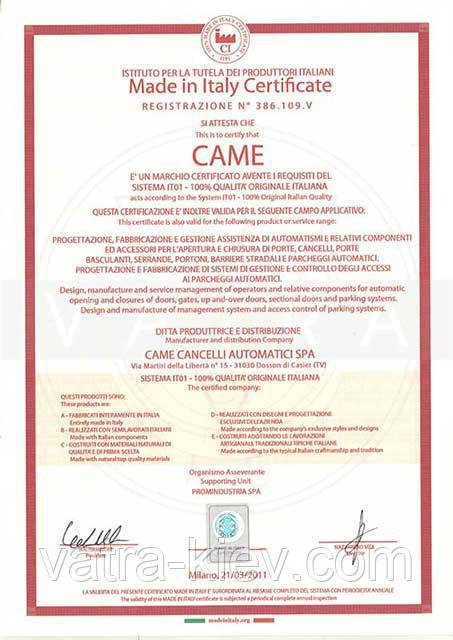 Сертификат автоматики CAME