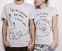 Парные футболки Позвони