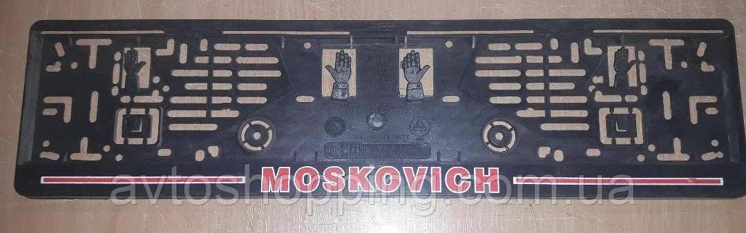 Рамка под номер с надписью Москвич АЗЛК, Рамка Черная