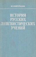 В. В. Виноградов  История русских лингвистических учений