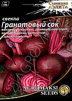 Свекла Гранатовый сок 20 г Agromaksi