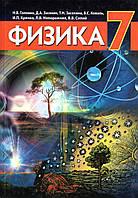 Учебник. Физика, 7 класс. Головко М.В., Засекина Т.М., и др.