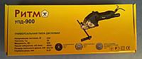 Роторайзер (пила дисковая универсальная) РИТМ УПД-900Р