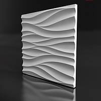 Гипсовые 3Д/3D панели ПОТОК