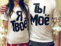 Парная футболка Ты моё / Я твоё
