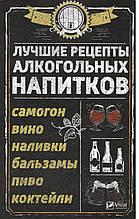 Сайдакова Р. Лучшие рецепты алкогольных напитков. Самогон, вино, наливки, бальзамы, пиво, коктейли.