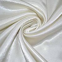 Креп ткань сатин кремовый ш.150
