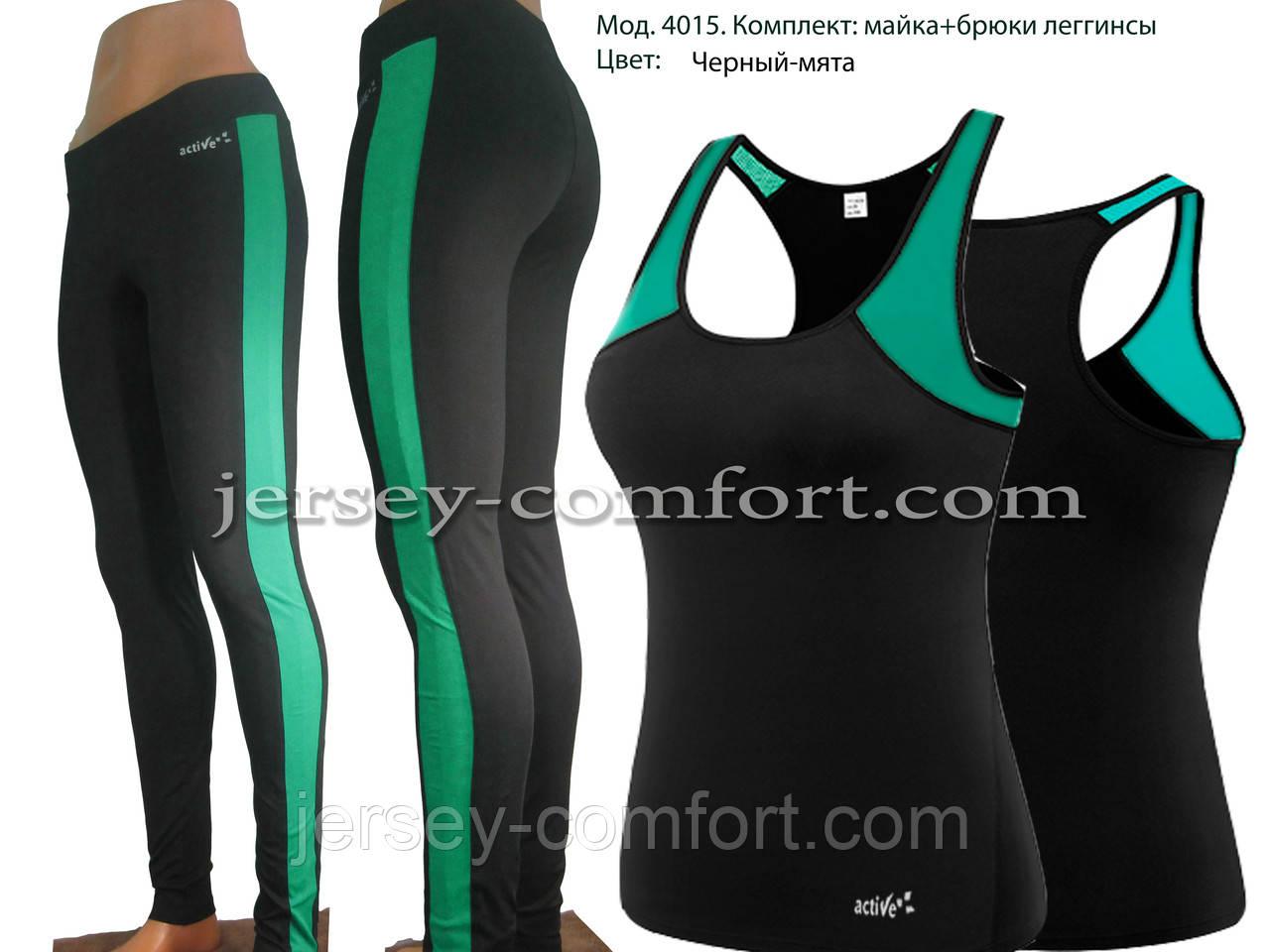 Спортивный женский костюм. Майка и леггинсы. Мод. 4015.Мята