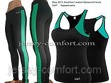 Спортивний жіночий костюм. Майка і легінси. Мод. 4015.М'ята
