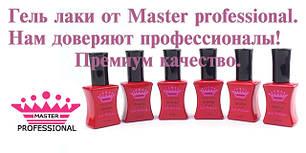 Гель-лаки Master Professional