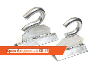 Крюки бандажные серии КБ-16, КБ-16У, КБ-20