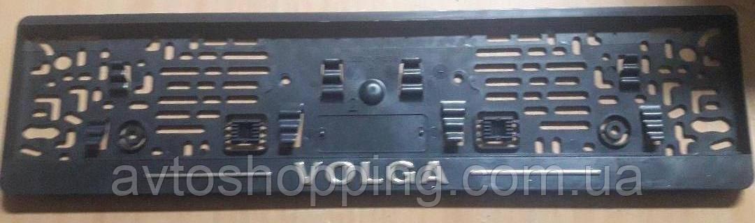 Рамка под номер с металлической надписью ГАЗ Волга,  Рамка Черная