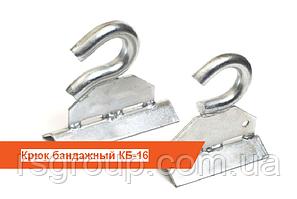 Крюк бандажный КБ-16У