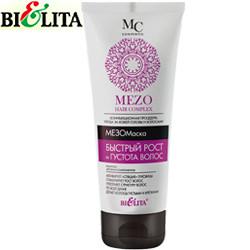 Bielita - Mezo Hair Complex МезоМаска Быстрый рост и густота волос 200ml