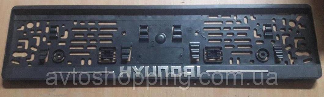Рамка под номер с металлической надписью Hyundai (Хюндай, Хундай),  Рамка Черная