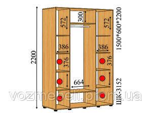 Шкаф-купе 1,5*0,6*2,2 (шк-3152)