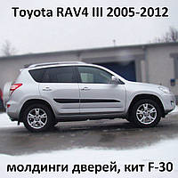Молдинги на двери Toyota RAV-4 2005-2012