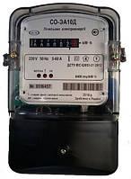 Счетчик электрической энергии электронный однофазный СО-ЭА10Д (Двухэлементные) «КоммунарСчетМаш»