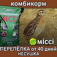 Комбикорм Перепёлка НЕСУШКА (мешок 25 кг), Мисси