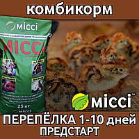 Комбикорм для ПЕРЕПЁЛОК 1-10 дней ПРЕДСТАРТ (мешок 25 кг), Мисии