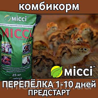 Комбікорм для перепілок ПРЕДСТАРТ 1-10 днів (мішок 25 кг), Міссі