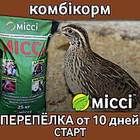 Комбикорм для ПЕРЕПЁЛОК от 10 дней СТАРТ (мешок 25 кг), Мисии