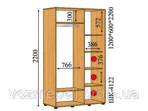 Шкаф-купе 1,2*0,6*2,2 (шк-4122)