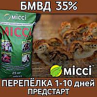 БМВД 35% для ПЕРЕПЁЛОК 1-10 дней ПРЕДСТАРТ (мешок 25 кг), Мисии