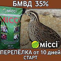 БМВД 35% для ПЕРЕПЁЛОК от 40 дней СТАРТ (мешок 25 кг), Мисии