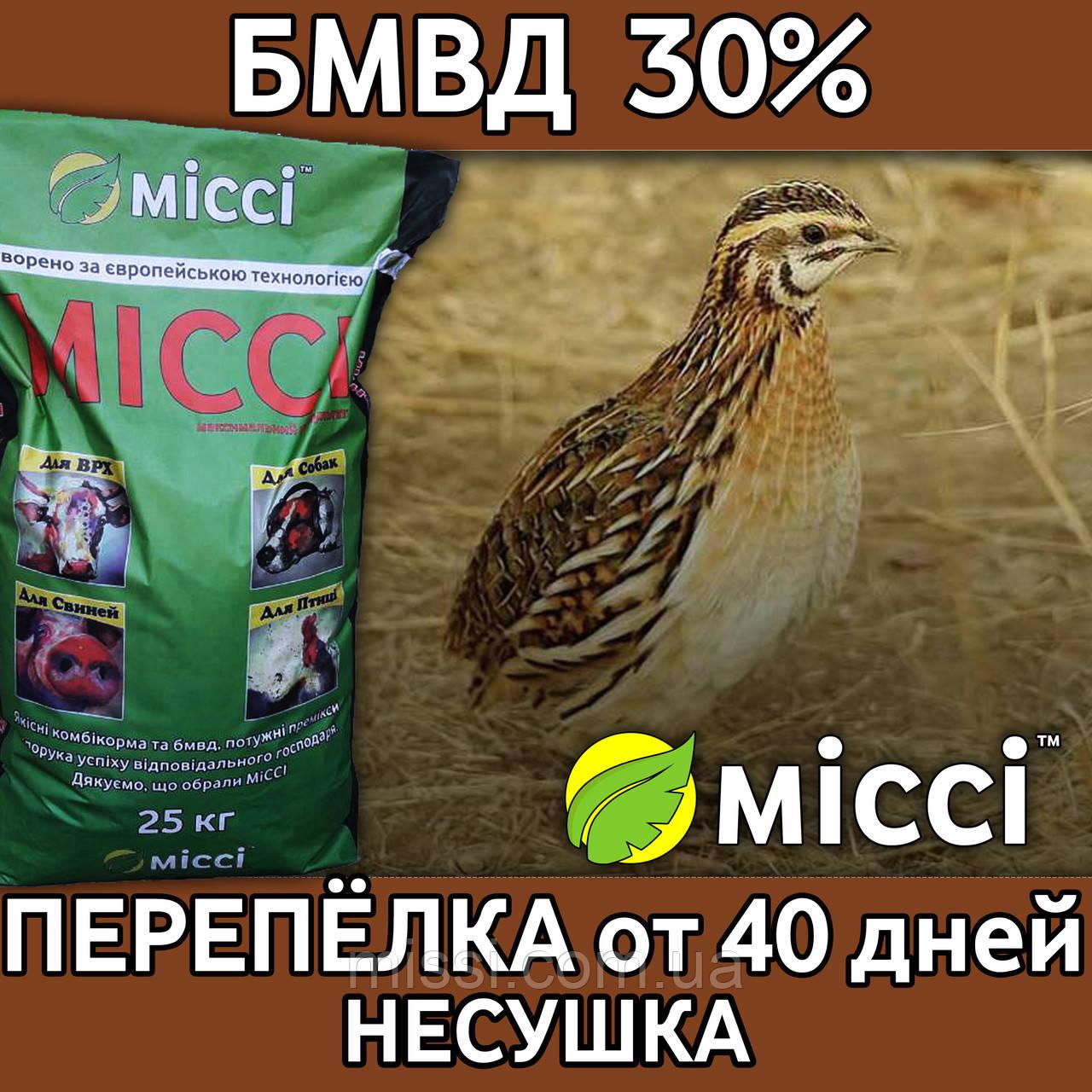 БМВД 30% для ПЕРЕПЁЛОК несучек (мешок 25 кг), Мисии