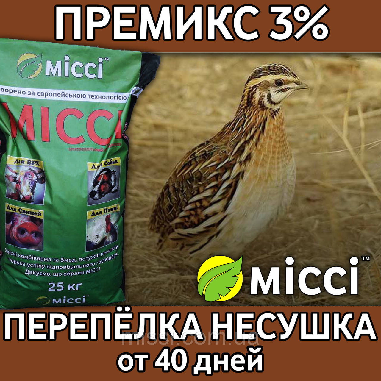 ПРЕМИКС ПЕРЕПЁЛКА НЕСУШКА (мешок 25 кг), Мисии