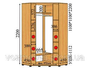 Угловой шкаф-купе 1,1*1,1*2,2 (ушк-1112)