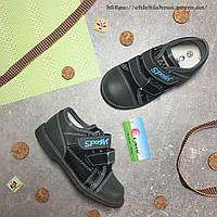 Туфли серые для мальчика Calorie 23 размер
