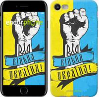 Чехол на iPhone 7 Вільна Україна