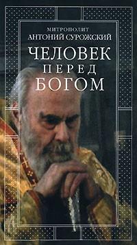 Человек перед Богом. Митрополит Антоний Сурожский.