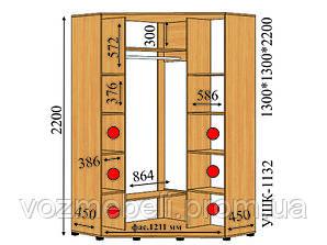 Угловой шкаф-купе 1,3*1,3*2,2 (ушк-1132)
