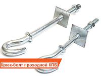 Крюк-болт проходной КПБ-20/250