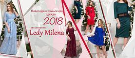 """Оптово - розничный магазин женской одежды и текстиля """"Леди Милена"""""""